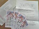 当選♪ 〜ピューロチケット