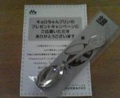 当選♪ 〜キョ○ちゃんスプーン