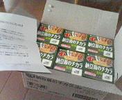 当選♪ 〜納豆12<br />  パック