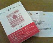 当選♪ 〜書籍