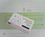 謝礼♪ 〜図書カード500<br />  円