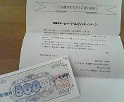 当選♪ 〜お食事券