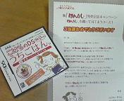 当選♪ 〜DS<br />  お料理ソフト