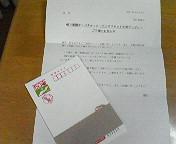 当選♪ 〜年賀はがき10<br />  枚