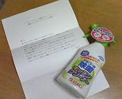 当選♪ 〜キッチン除菌スプレー