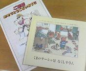 当選♪ 〜絵本