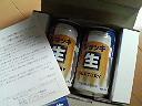 当選♪ 〜ビール2缶