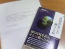 当選♪ 〜新刊