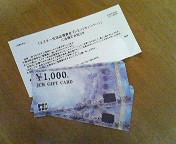 当選♪ 〜ギフト券2<br />  千円