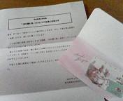 当選♪ 〜図書カード1000<br />  円