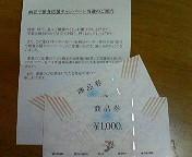 当選♪ 〜商品券2千円