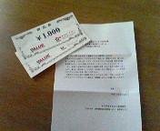 当選♪ 〜スーパー商品券