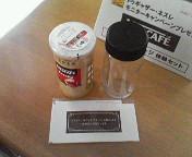 当選♪ 〜ネ○レコーヒー