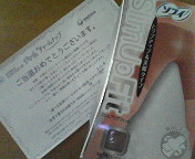 当選♪  9月<br />  30日〜スタイルアップショーツ