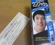 当選♪  9月<br />  30日〜メンズビオレヘアカラー