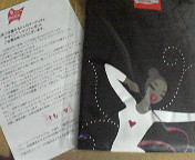 当選♪ 〜コーラT<br />  シャツ