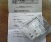 当選♪ 〜化粧品試供品セット