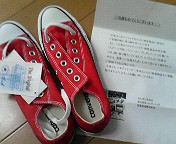 当選♪ 〜スニーカー