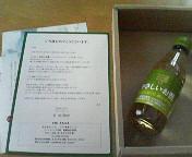 当選♪2月13日〜酢