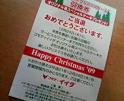 当選♪ 〜クリスマスケーキ