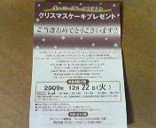当選♪ 〜クリスマスケーキ2