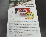 当選♪ 〜クリスマスケーキ3